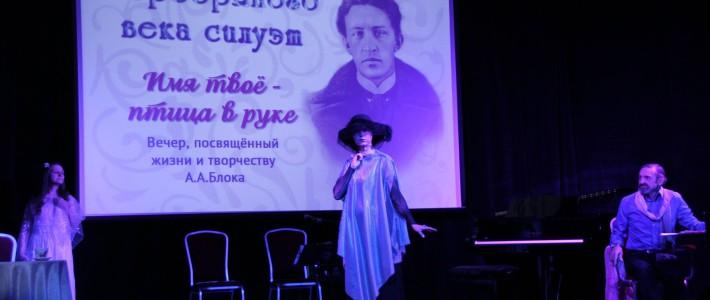 Творческий вечер, посвященный Александру Блоку