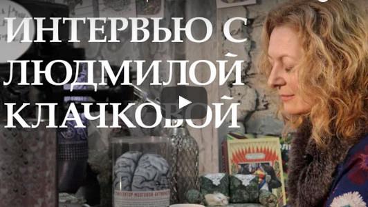 Психология и Мы. Интервью с Людмилой Клачковой