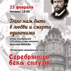 Творческий вечер, посвященный Вячеславу Иванову